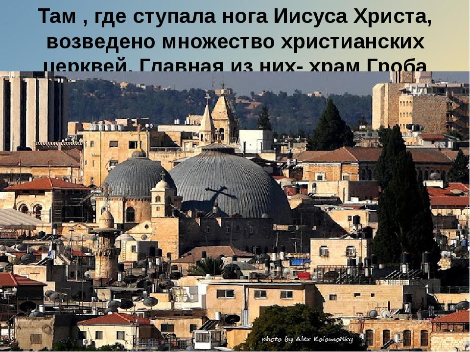 Там , где ступала нога Иисуса Христа, возведено множество христианских церкве...