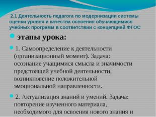 2.1 Деятельность педагога по модернизации системы оценки уровня и качества о