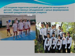 4.3 создание педагогом условий для развития молодежных и детских общественны