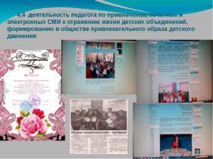 4.4 деятельность педагога по привлечению печатных и электронных СМИ к отраже