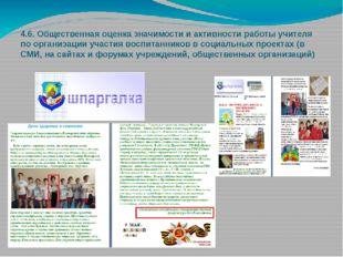 4.6. Общественная оценка значимости и активности работы учителя по организаци