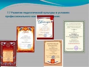 7.7 Развитие педагогической культуры в условиях профессионального конкурсног