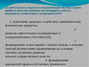 2.1 Деятельность педагога по модернизации системы оценки уровня и качества ос
