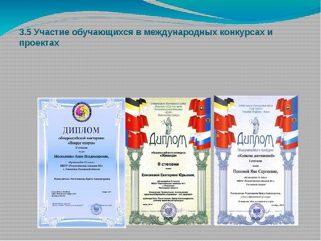 3.5 Участие обучающихся в международных конкурсах и проектах