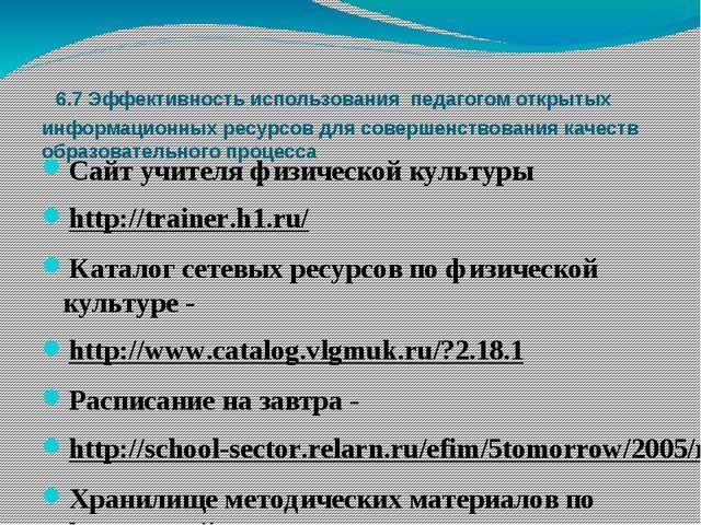 6.7 Эффективность использования педагогом открытых информационных ресурсов д...