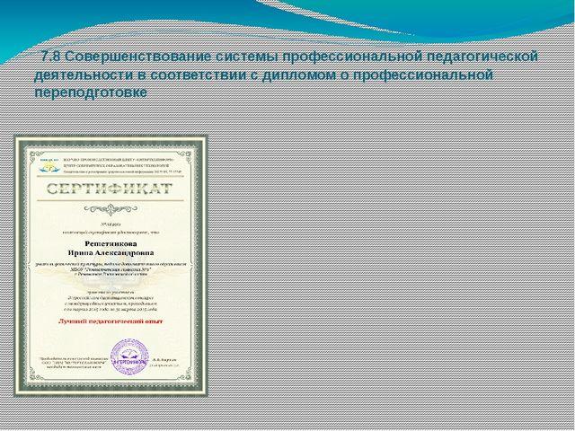7.8 Совершенствование системы профессиональной педагогической деятельности в...