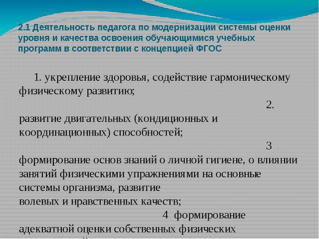 2.1 Деятельность педагога по модернизации системы оценки уровня и качества ос...