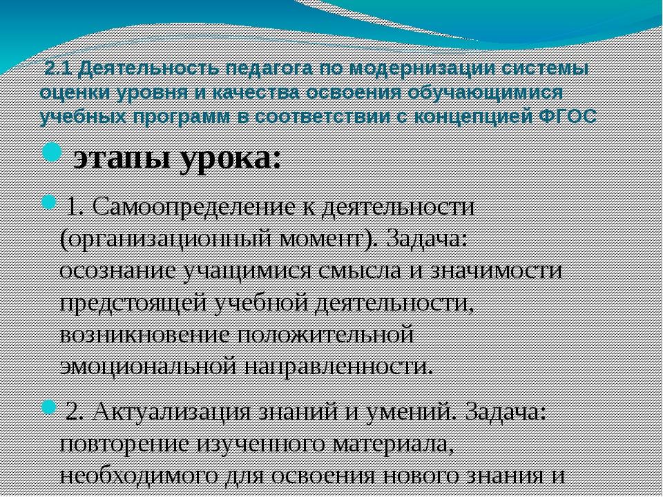 2.1 Деятельность педагога по модернизации системы оценки уровня и качества о...