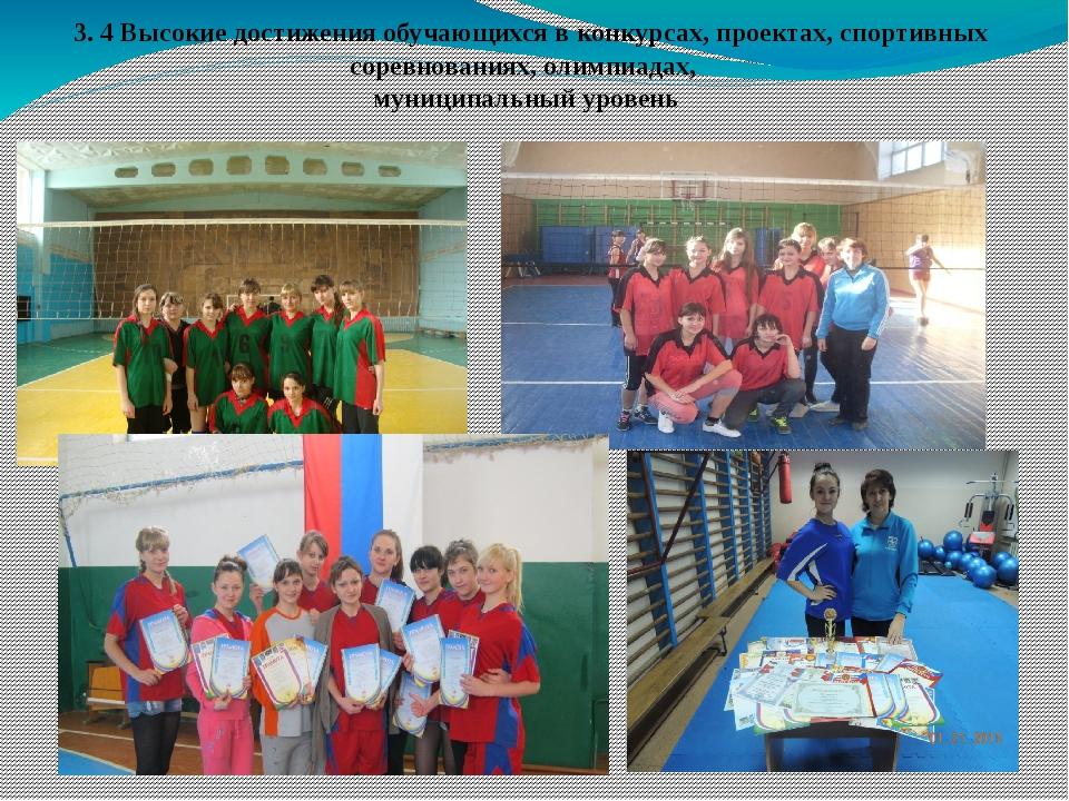 3. 4 Высокие достижения обучающихся в конкурсах, проектах, спортивных соревн...