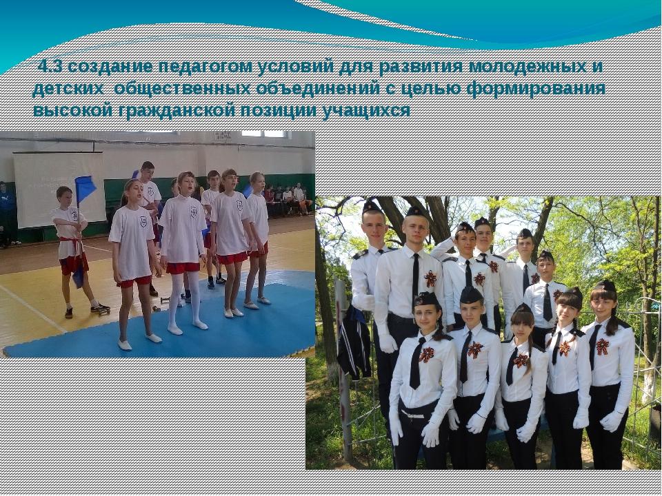 4.3 создание педагогом условий для развития молодежных и детских общественны...