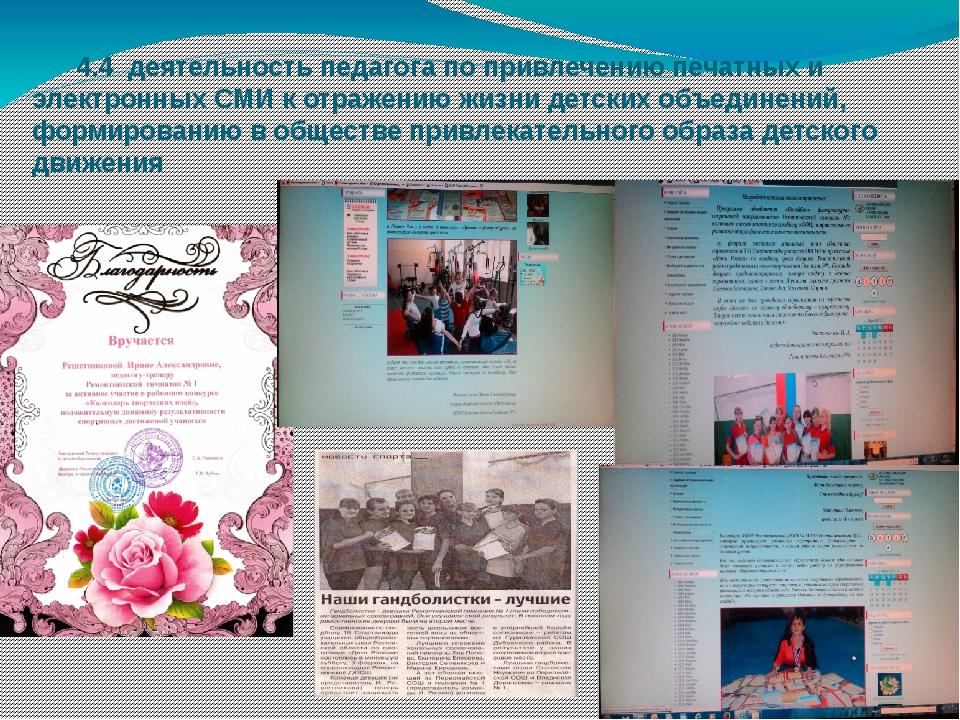 4.4 деятельность педагога по привлечению печатных и электронных СМИ к отраже...