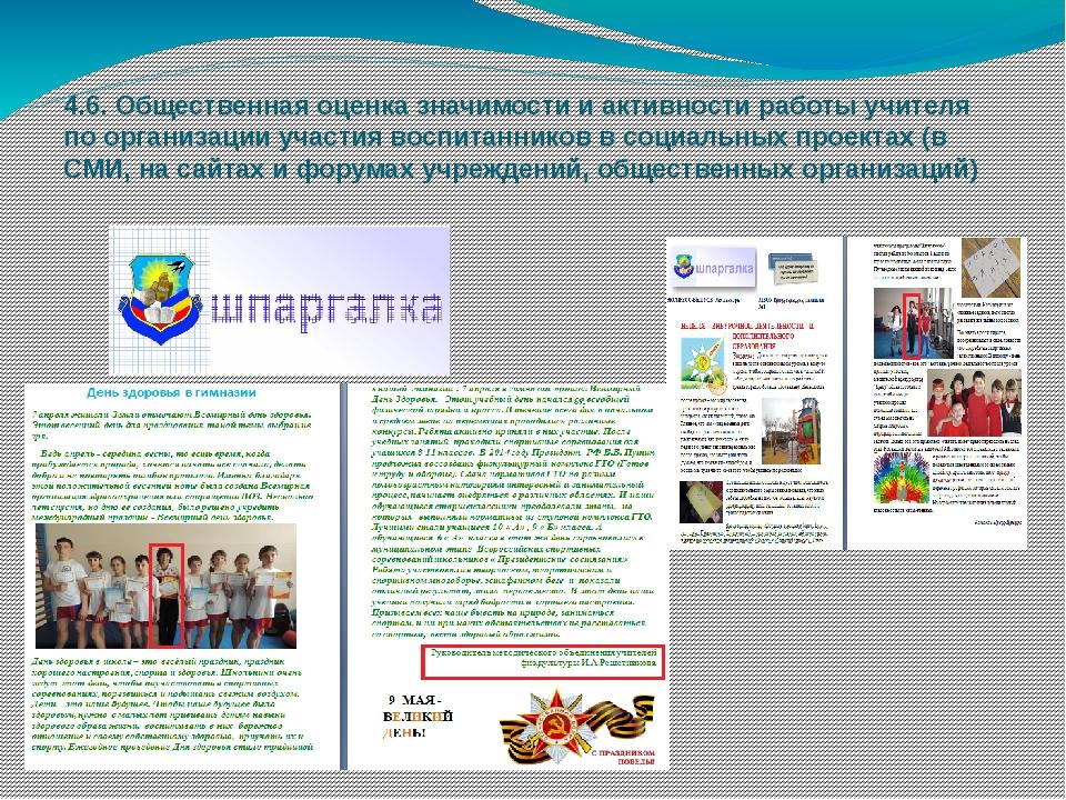 4.6. Общественная оценка значимости и активности работы учителя по организаци...