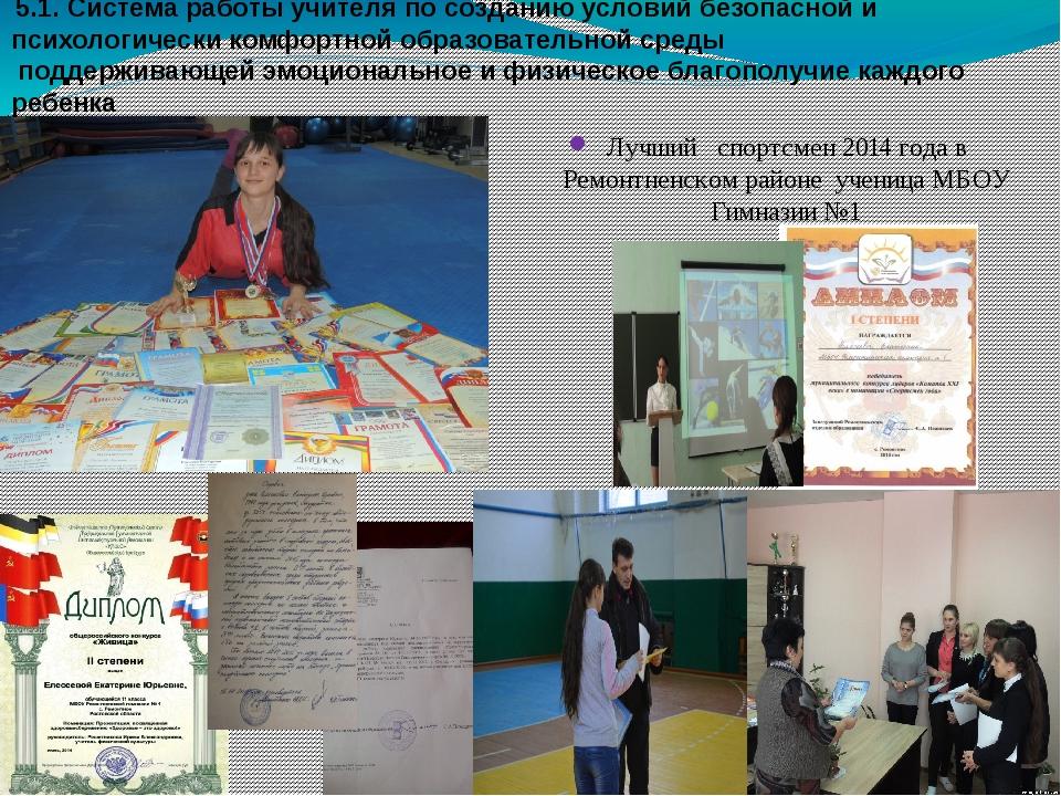 Лучший спортсмен 2014 года в Ремонтненском районе ученица МБОУ Гимназии №1 5...