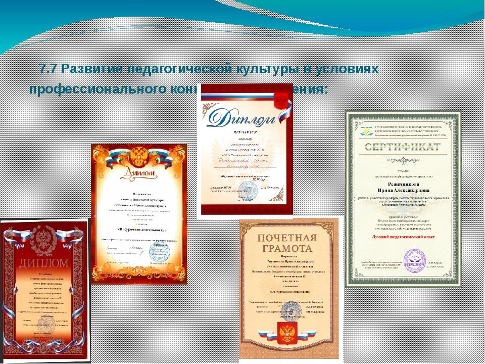 7.7 Развитие педагогической культуры в условиях профессионального конкурсног...