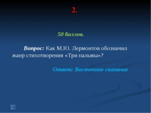 2. 50 баллов. Вопрос: Как М.Ю. Лермонтов обозначил жанр стихотворения «Три па
