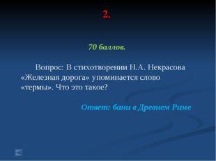 2. 70 баллов. Вопрос: В стихотворении Н.А. Некрасова «Железная дорога» упомин