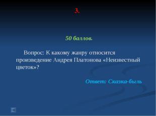 3. 50 баллов. Вопрос: К какому жанру относится произведение Андрея Платонова