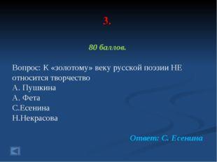 3. 80 баллов. Вопрос: К «золотому» веку русской поэзии НЕ относится творчеств