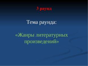 3 раунд Тема раунда: «Жанры литературных произведений»
