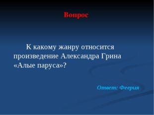 Вопрос К какому жанру относится произведение Александра Грина «Алые паруса»?
