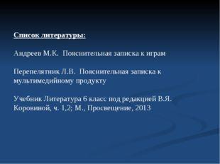 Список литературы: Андреев М.К. Пояснительная записка к играм Перепелятник Л.
