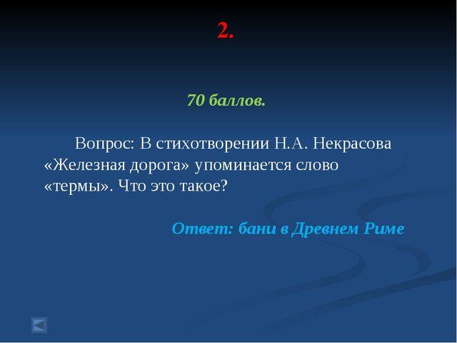 2. 70 баллов. Вопрос: В стихотворении Н.А. Некрасова «Железная дорога» упомин...