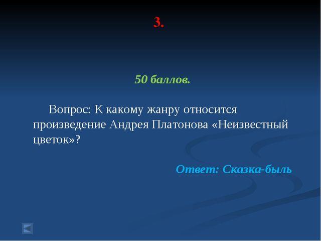 3. 50 баллов. Вопрос: К какому жанру относится произведение Андрея Платонова...