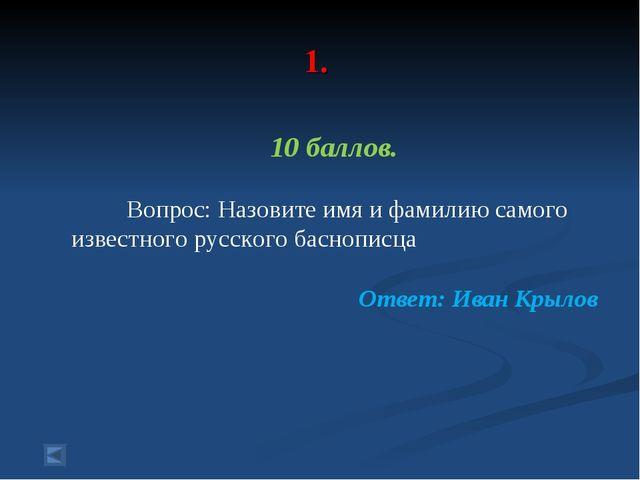 1. 10 баллов. Вопрос: Назовите имя и фамилию самого известного русского басн...