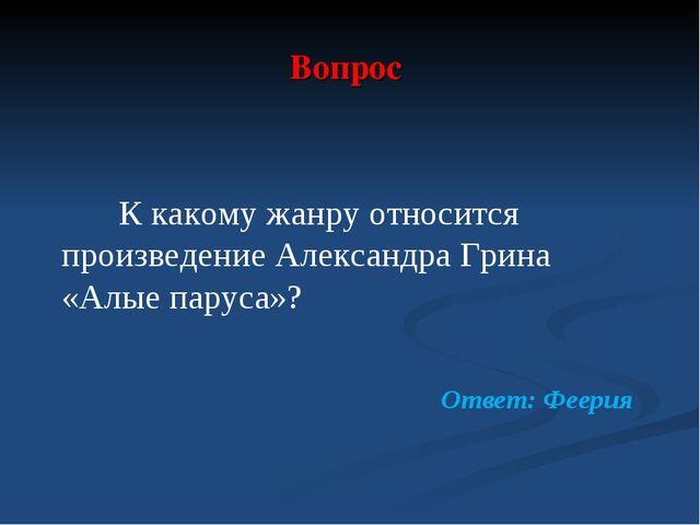 Вопрос К какому жанру относится произведение Александра Грина «Алые паруса»?...