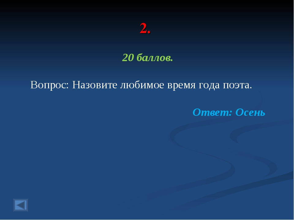 2. 20 баллов. Вопрос: Назовите любимое время года поэта. Ответ: Осень
