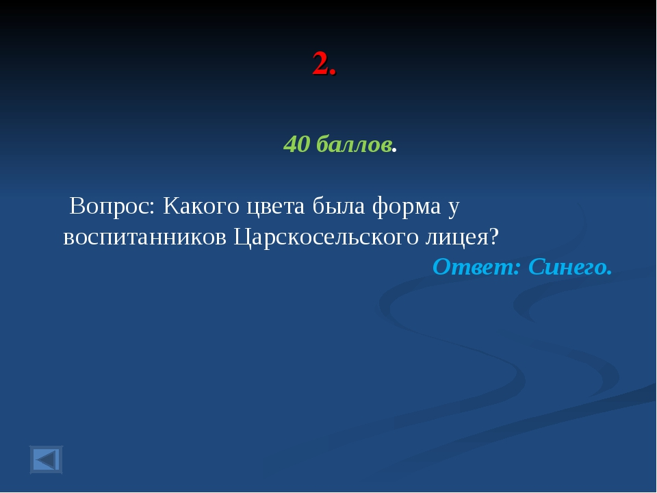 2. 40 баллов. Вопрос: Какого цвета была форма у воспитанников Царскосельского...