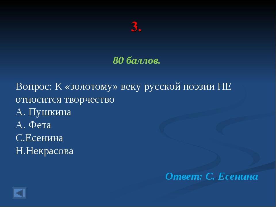 3. 80 баллов. Вопрос: К «золотому» веку русской поэзии НЕ относится творчеств...