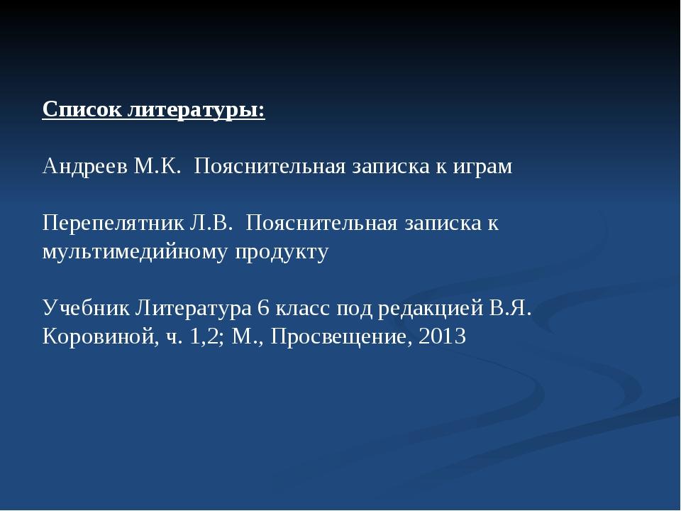 Список литературы: Андреев М.К. Пояснительная записка к играм Перепелятник Л....