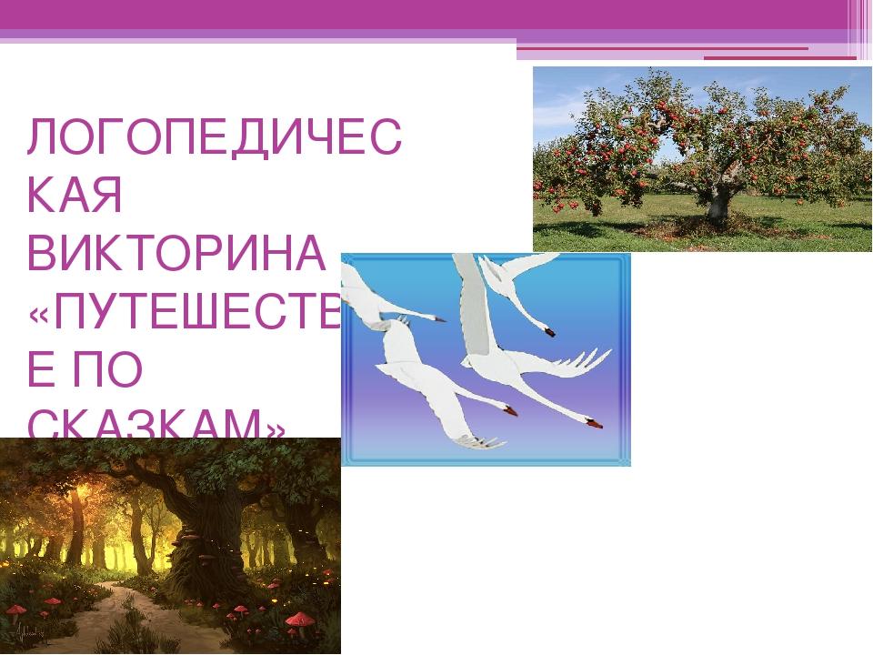 ЛОГОПЕДИЧЕСКАЯ ВИКТОРИНА «ПУТЕШЕСТВИЕ ПО СКАЗКАМ»