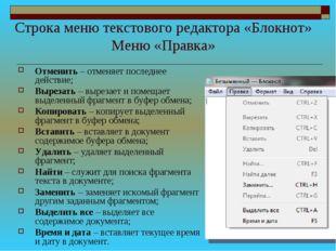 Строка меню текстового редактора «Блокнот» Меню «Правка» Отменить – отменяет