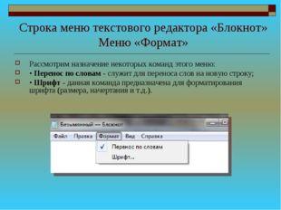 Строка меню текстового редактора «Блокнот» Меню «Формат» Рассмотрим назначени
