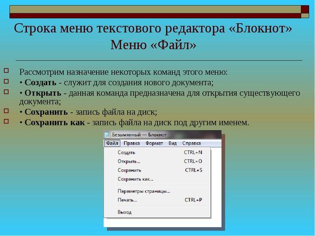 Строка меню текстового редактора «Блокнот» Меню «Файл» Рассмотрим назначение...