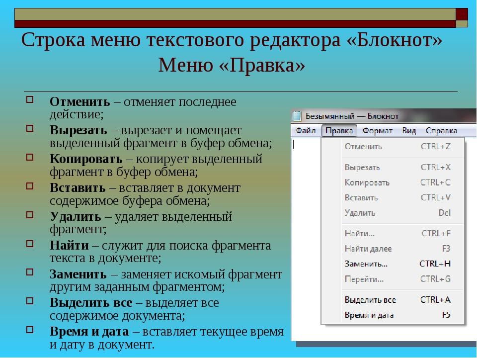 Строка меню текстового редактора «Блокнот» Меню «Правка» Отменить – отменяет...
