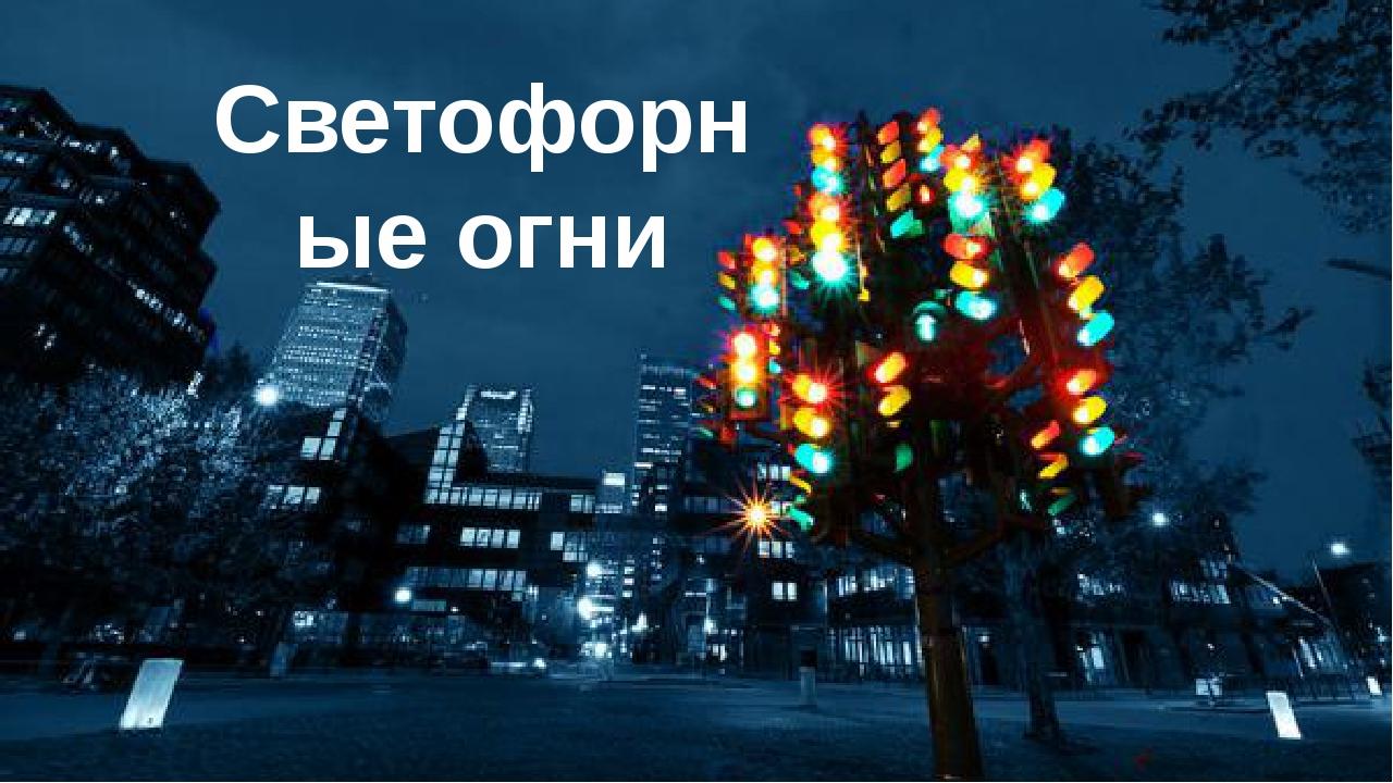 Светофорные огни
