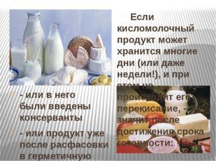 - или в него быливведены консерванты - или продукт уже после расфасовки в г