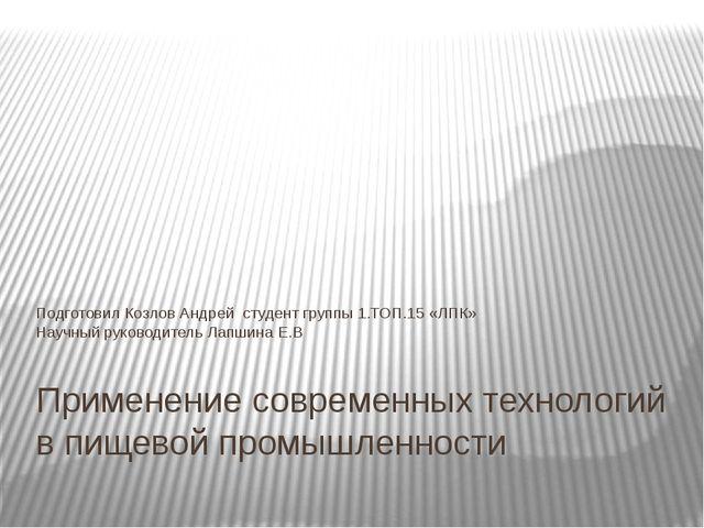Применение современных технологий в пищевой промышленности Подготовил Козлов...