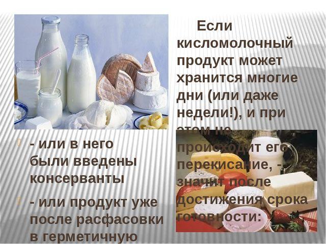 - или в него быливведены консерванты - или продукт уже после расфасовки в г...
