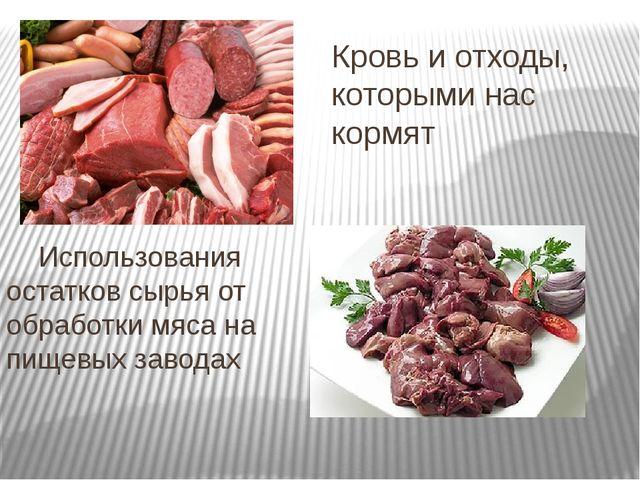 Кровь и отходы, которыми нас кормят Использования остатков сырья от обработки...