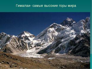 Гималаи- самые высокие горы мира