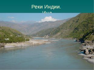 Реки Индии. Инд