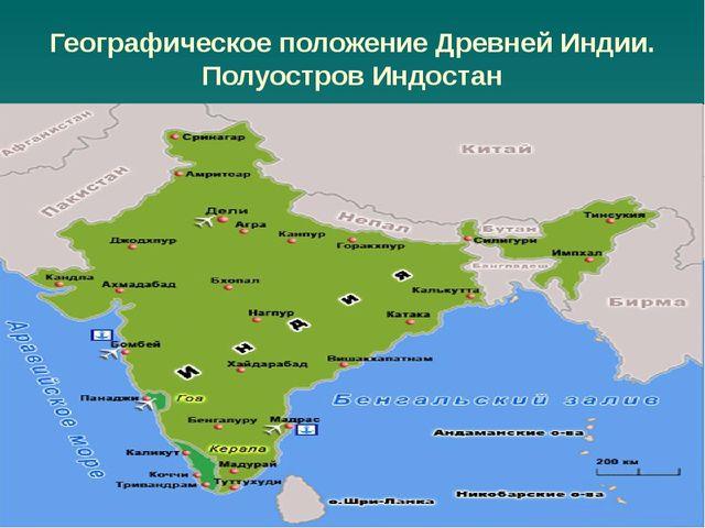 Географическое положение Древней Индии. Полуостров Индостан