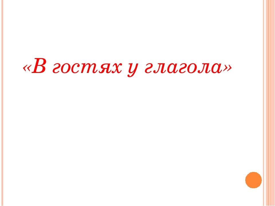 «В гостях у глагола»