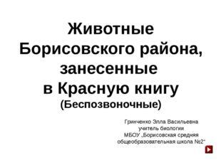 """Гринченко Элла Васильевна учитель биологии МБОУ """"Борисовская средняя общеобра"""
