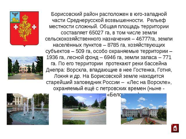 Животные Борисовского района, занесенные в Красную книгу: . Подробнее... Дли...