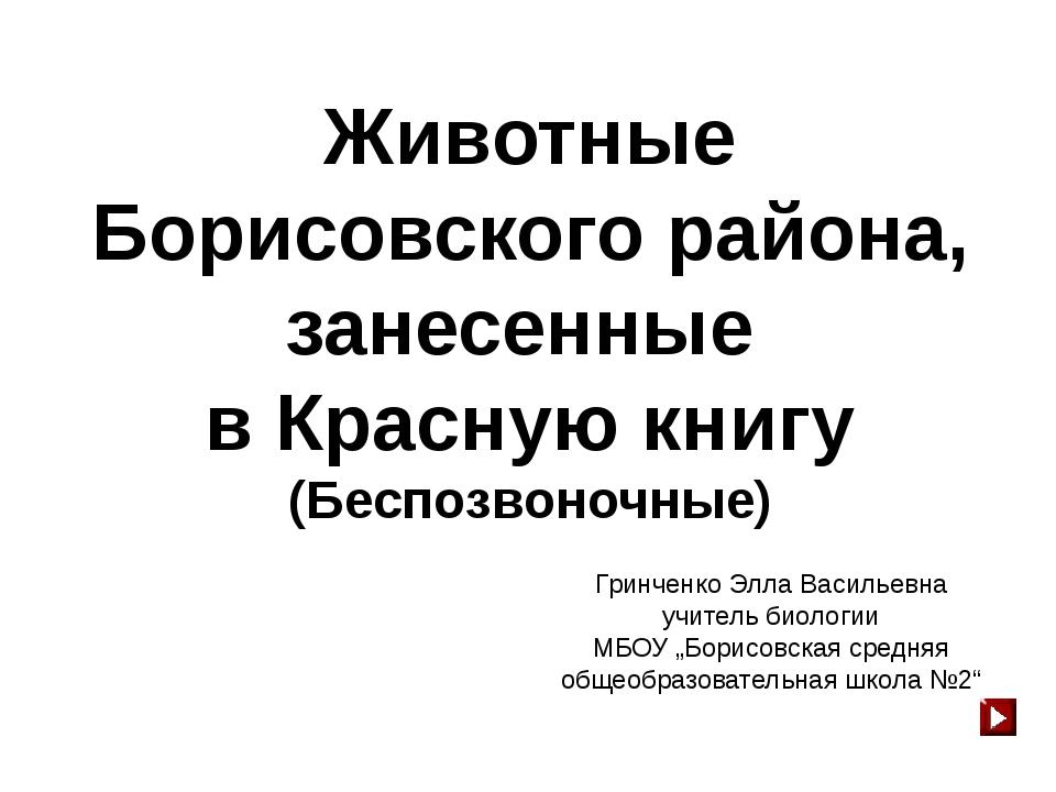 """Гринченко Элла Васильевна учитель биологии МБОУ """"Борисовская средняя общеобра..."""